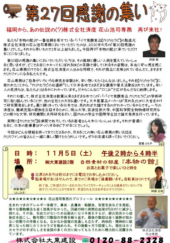 第27回感謝の集い「福岡から、あの伝説の(?)株式会社済度 花山浩司専務 再び来社!」